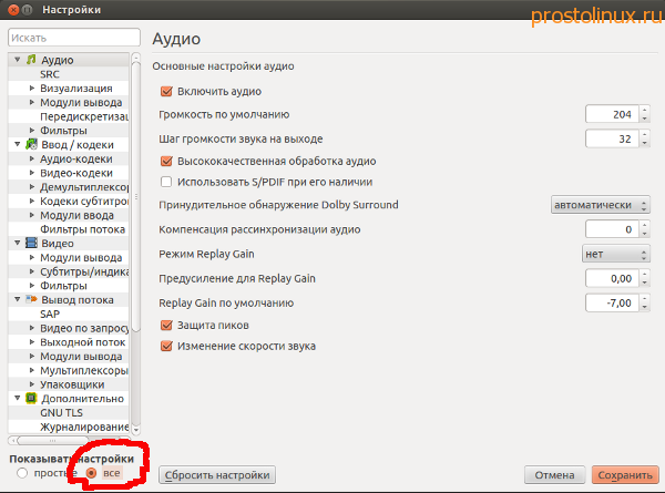 VLC через WEB интерфейс