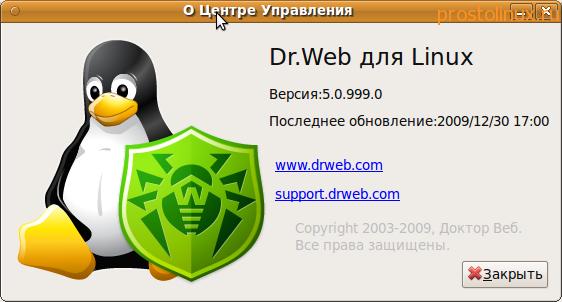 Linux антивирус