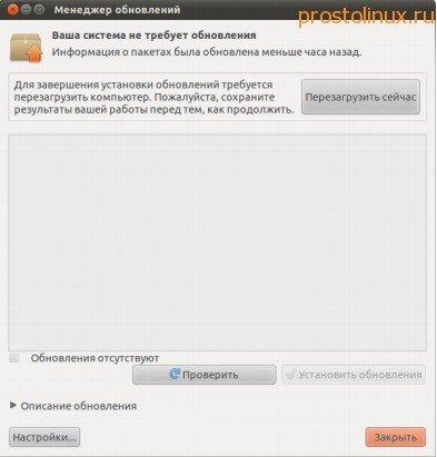 Как обновить Ubuntu без переустановки