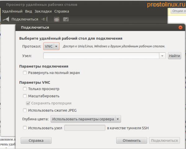 Подключение к VNC серверу в Linux