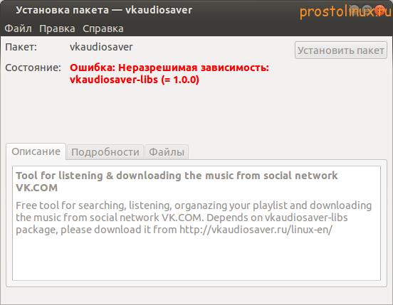 Программа для музыки вконтакте
