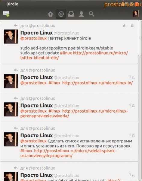 Twitter в Linux