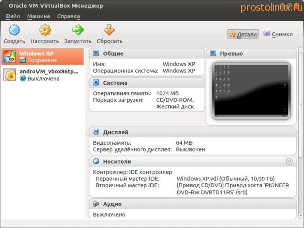 VirtualBox Linux