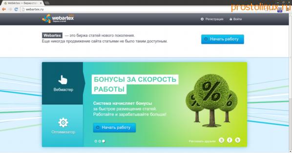 биржа статей webartex.ru