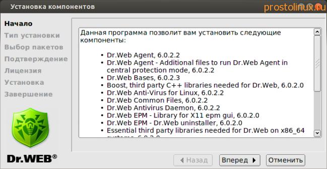доктор web для линукс