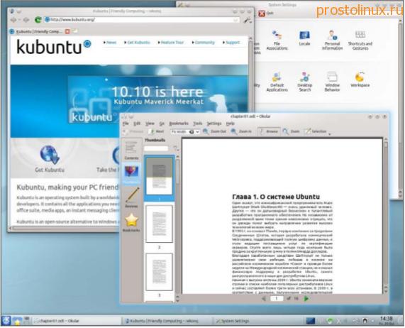 kubuntu мини приложения