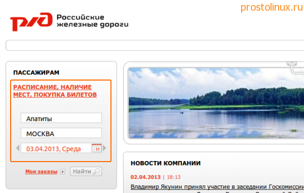 билет жд через интернет: