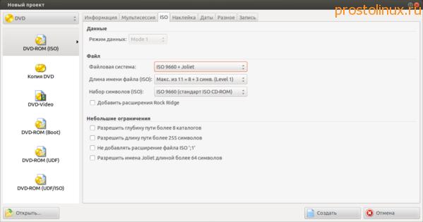 программа nero linux