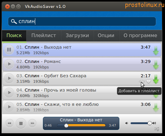 Скачать музыку с контакта онлайн без программ - KissVK