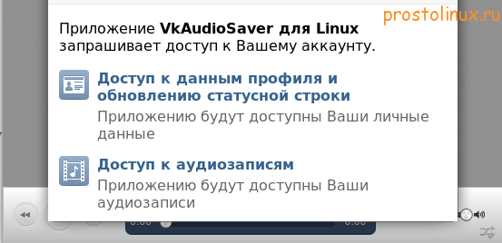 программа музыка vk.com