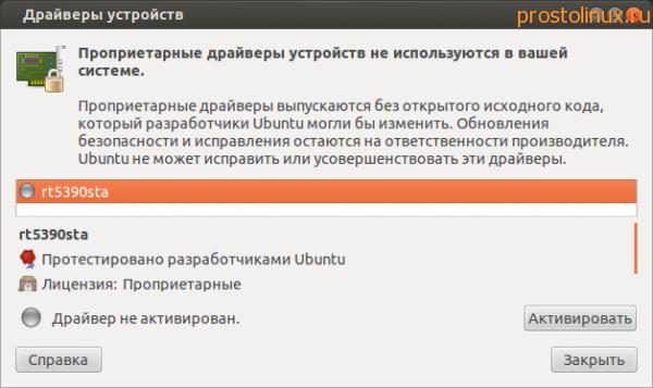 rt5390 ubuntu 12.04