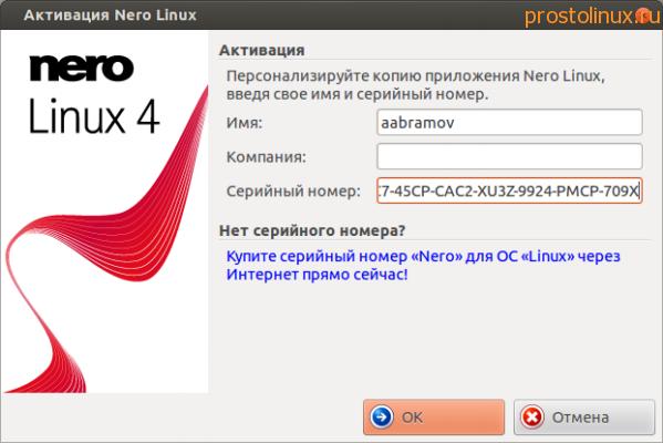 скачать nero linux