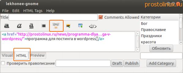 программа для wordpress
