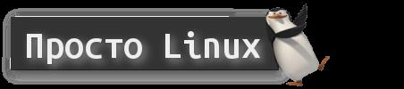 Просто о Linux