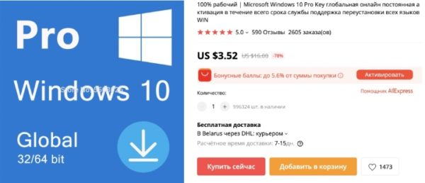 windows 10 aliexpress