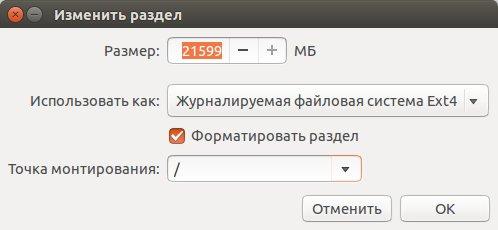 как установить ubuntu на флешку