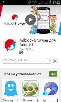 Adblock браузер для Андроид