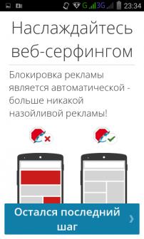 Adblock браузер для android