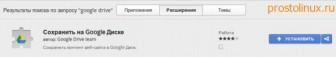 Chrome google drive