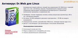 Dr web для Linux
