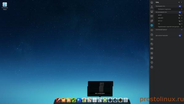 Deepin линукс