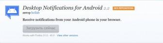 Как получать уведомления андроид на компьютере?