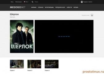Где можно посмотреть фильмы онлайн