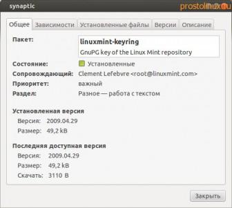 GnuPG-ключ репозитория linux mint