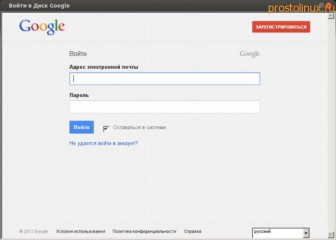 Google Диск под Linux