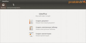 Gwoffice создать документ