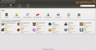 Igryi-TSentr-prilozheniy-Ubuntu