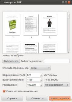 Импорт из GIMP