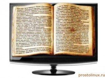 Как читать книги на компьютере?