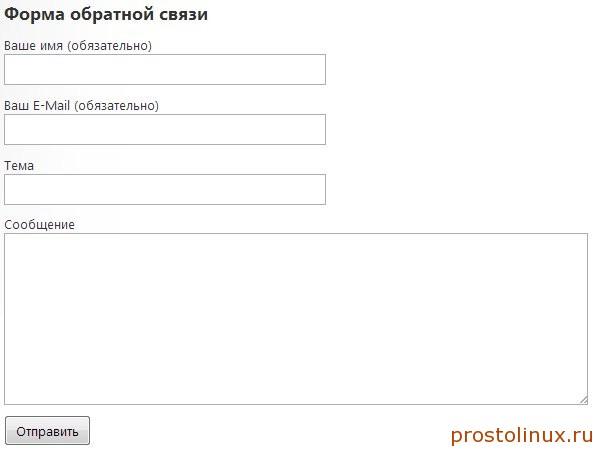 Как наладить обратную связь с посетителями вашего сайта