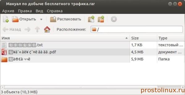 Как открыть архив RAR в Linux