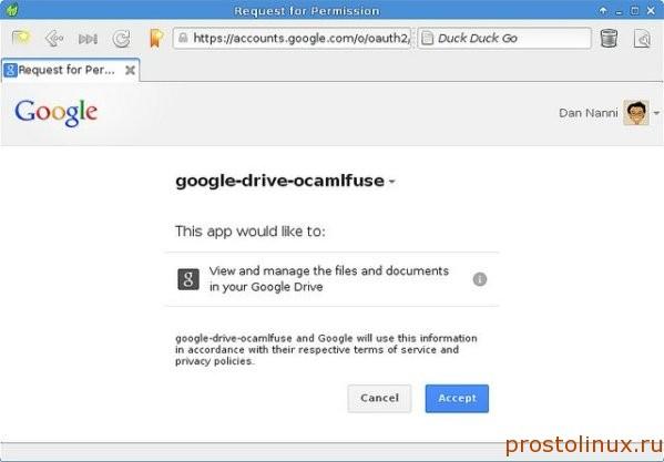 Как подключить Google диск
