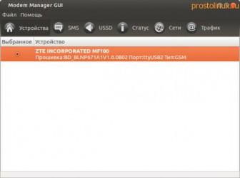 Как установить USB модем в Ubunt