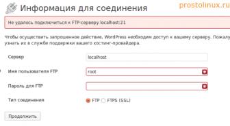 Как установить ftp сервер в Linux?