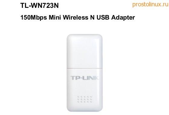 Как установить wifi драйвер в linux