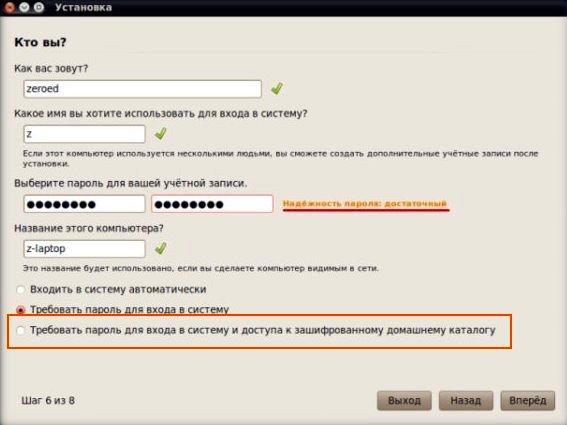 Linux Защитить От Взлома Пароля Root