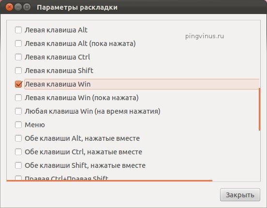 Клавиатурные сочетания Linux