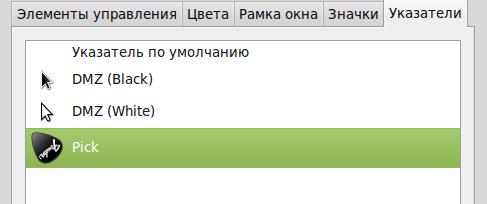 Курсор PICK