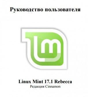 Linux Mint руководство пользователя