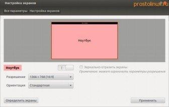Nastroyka-ekrana-v-Linux
