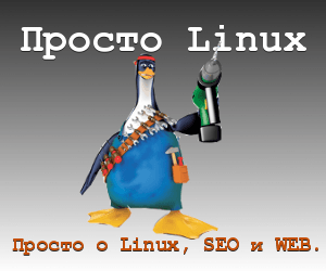 Просто Linux