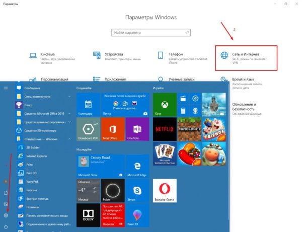 Подключение к VPN Windows 10