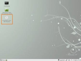 Как установить Linux