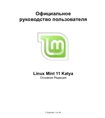 Руководство пользователя itunes на русском