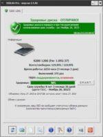 Как проверить SSD диск?