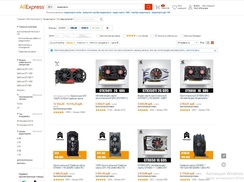 видеокарта на алиэкспресс цены